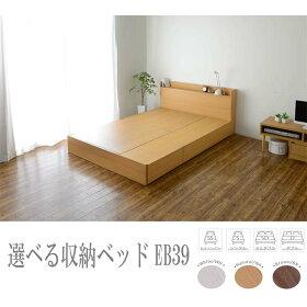【収納付きベッド寝具収納家具収納付きベット選べる収納ベッドEB棚付きヘッドタイプ(ロータイプ3分割引出し1杯×3)セミシングル】