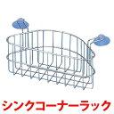 【貝印/KAI】エクレール2 シンクコーナーフリーラック【D】新生活