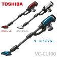 【送料無料】TOSHIBA〔東芝〕 サイクロン式コードレスクリーナー TORNEO V cordless(トルネオブイコードレス) VC-CL100 グランレッド・グランホワイト・ターコイズブルー[掃除機]【TC】