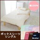 【あす楽対応】布団カバー ベッドカバー ベッドシーツ ボックスシーツ ...