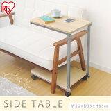 【あす楽対応】サイドテーブル DSI-356 ペアー/シルバー サイドテーブル テーブル 机 さいどてーぶる デスク ですく desk ナイトテーブル ソファーテーブル ベッドサイドテーブル コーヒーテーブル ミニテーブル 木製 木目調 アイリスオーヤマ
