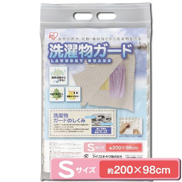 P.M2.5や黄砂・花粉対策に!東レの不織布アクスター使用 洗濯物ガード Sサイズ SMG-2010 アイリスオーヤマ
