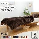 毛布暖かい毛布毛布【B】mofuaモフア布団を包めるぬくぬく毛布シングルナイスデイ