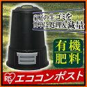 エココンポスト IC-160 ブラック 送料無料 コンポスト 容器 ゴミ処理 堆肥作り 脱臭 防臭 有機肥料 容器 家庭菜園 肥料 アイリスオーヤマ エコ 家庭の生ゴミを簡単に処理&減量 あす楽