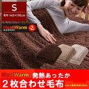 HeatWarm(ヒートウォーム)発熱あったか2枚合わせ毛布(シングルサイズ) 送料無料 ベージュ・ブラウン・アイボリー【D】【ND】【2014冬N】