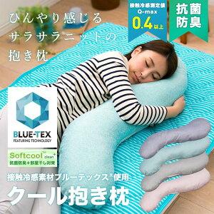ひんやり枕 トライブレンド 抗菌防臭 冷感ブルーテックス使用クール抱き枕 TBRBP-001送…