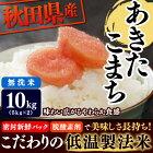 低温製法米無洗米秋田県産あきたこまち10kg