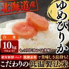 低温製法米白米北海道産ゆめぴりか10kg