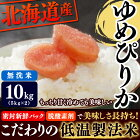 低温製法米無洗米北海道産ゆめぴりか10kg