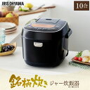 炊飯器 10合 米屋の旨み 銘柄炊き ジャー炊飯器 10合 RC-MC10-B ブラック送料無料 炊