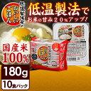 【ご飯パック】低温製法米のおいしいごはん 180g×10パッ...