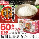 【ご飯パック】低温製法米のおいしいごはん 秋田県産あきたこまち 180g×60パック 送料無料 パッ...