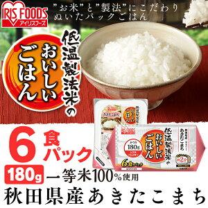 パックご飯 低温製法米のおいしいごはん あきたこまち 180g×6パック 角型ごはん パック 180g パックご飯  レトルト ごはん パックごはん レトルトご飯 ご飯 あきたこまち アイリスフーズ