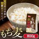 もち麦 800g もち麦 もちむぎ モチムギ 餅ムギ スーパーフード 食物繊維 雑穀 穀物 リッチもち麦 アイリスフーズ