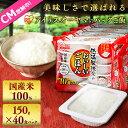 パックご飯 150g×40食パック 低温製法米のおいしいごは...