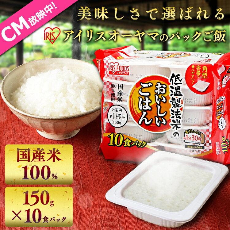 米・雑穀, ご飯パック  150g10 100