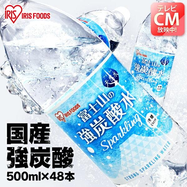 5/920:00〜5倍 強炭酸水48本水炭酸富士山の強炭酸水500ml×48本強炭酸水500ml富士山の強炭酸水500ml非常