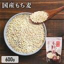 国産もち麦 600g(スタンドチャック付)もち麦 国産 食物繊維 雑穀 穀物 もちむぎ 600g スタンドパック チャック付 モチムギ 国産もち麦 日本産 アイリスフーズ