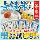 【平成26年度産新米】アイリスの生鮮米無洗米6銘柄お試しセット
