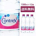 コントレックス 【Contrex】1500ml×12本入り 飲料水 お水 ドリンク 1.5L×12本入 フランス 海外名水 硬水 【D】【RCP】【代引き不可】・・・