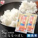 米 お米 北海道産ななつぼし 無洗米 10kg(5kg×2)...