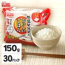 【1食あたり約99円】パックご飯 150g×30パック 低温...