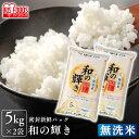 ブレンド米 和の輝き 無洗米 10kg(5kg×2)無洗米 ...