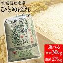 【令和元年産】ひとめぼれ 30kg 選べる!玄米・精米ひとめ...
