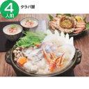 かに鍋セット(4人前)タラバ蟹 K010001送料無料 カニ...