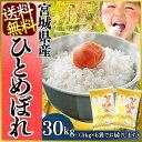 【30年度産】ひとめぼれ30kg(5kg×6)送料無料 白米...