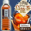 LDCお茶屋さんの烏龍茶500ml 48本 お茶 飲料 ドリ...