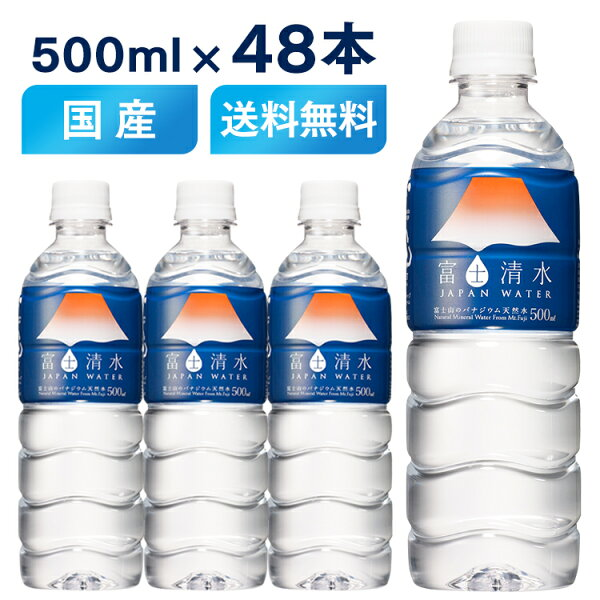 48本入 富士清水JAPANWATER500mlミネラルウォーター500ml軟水水ペットボトルバナジウムナチュラル葛飾北斎デザ