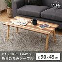 テーブル 折りたたみ 折りたたみテーブルM 4色ミックス FTL-0945ローテーブル 折りたたみ テーブル サブテーブル 折り畳み コンパクト 幅90 机 デスク