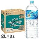 六甲のおいしい水 PET 2L 6本 水 天然水 飲料水 ミ...
