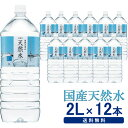 自然の恵み天然水 LDC 2L×12本水 非加熱 天然水 ミネラルウォーター 災害対策 飲料水 備蓄...