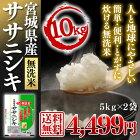 【送料無料】無洗米宮城県産ササニシキ5kg×2[白米/お米/ご飯]【TD】【米TKB】【RCP】
