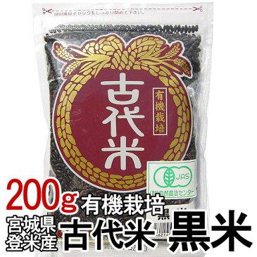 古代米 黒米 宮城県登米産 黒米 200g有機栽培米 雑穀 古代米 こくまい くろまい メディアで紹介 国産【TD】【米TRS】【RCP】
