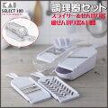 セレクト100調理器セットDH3027【D】