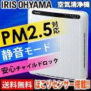 空気清浄機 ホコリセンサー付 PMAC-100-S アイリスオーヤマ 空気清浄器 アイリス 空気清浄...