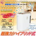 【送料無料】強力ハイブリッド加湿器1500mlSPK-1500Z-Nゴールド(イオン付)アイリスオーヤマ