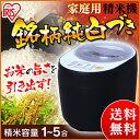 精米機 家庭用 5合 RCI-A5-B アイリスオーヤマ 精...