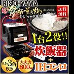 送料無料米屋の旨み銘柄量り炊きIHジャー炊飯器3合RC-IA30-Bアイリスオーヤマ