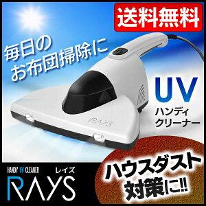 【クリーナー布団クリーナーUVクリーナーダニ対策除菌UVクリーナーレイズ】
