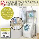 【エントリーでポイント2倍】【あす楽】ランドリーラック ステンレス AS-192LR送料無料 洗濯機 ...