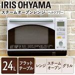 スチームオーブンレンジMS-2401アイリスオーヤマ