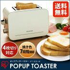 ポップアップトースター IPT-850-W 送料無料 アイリスオーヤマ トースター パン焼き おしゃれ シンプル 一人暮らし トースト 食パン 4枚切り対応 2枚同時 一人用 コンパクト ミニ 冷凍パン あたため ランキング1位