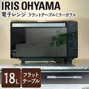 電子レンジ フラット IMB-FM18(50Hz/東日本)(60Hz/西日本) 電子レンジ 一人暮ら...
