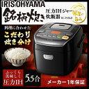 [10%OFFクーポン有]【あす楽】炊飯器 一人暮らし 5.5合 圧力 ih RC-PA50-B 炊...