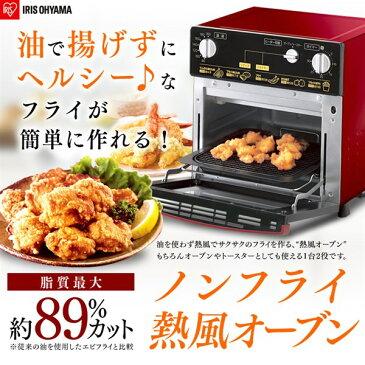 ノンフライ熱風オーブン FVH-D3A-R 送料無料 オーブントースター 一人暮らし アイリスオーヤマ 一人用 ノンフライヤー オーブン トースター ノンオイルフライヤー トースト おしゃれ 揚げ物 料理 リクック カロリーダウン オイルカット新生活 あす楽対応