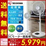 送料無料DCモーター式扇風機LFD-304Lアイリスオーヤマ